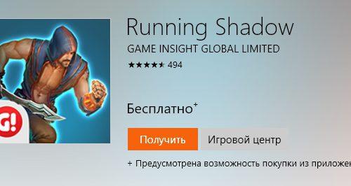 Running Shadow играть бесплатно на Windows