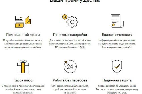 Яндекс деньги приём платежей на своём сайте