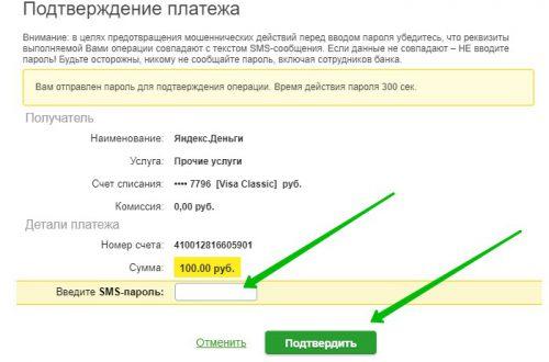 Как перевести с Сбербанка на Яндекс Деньги