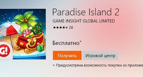 Paradise Island 2 играть бесплатно на Windows