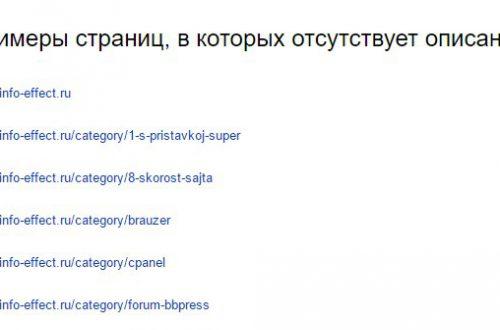 Диагностика сайта в сервисе Яндекс Вебмастер
