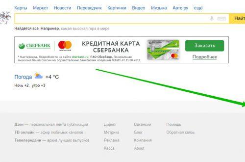 Яндекс Дзен новости как включить отключить