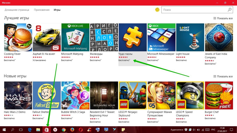 Открыть приложение магазин Windows