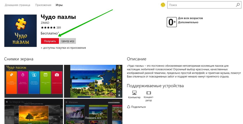 Установить игру Windows 10