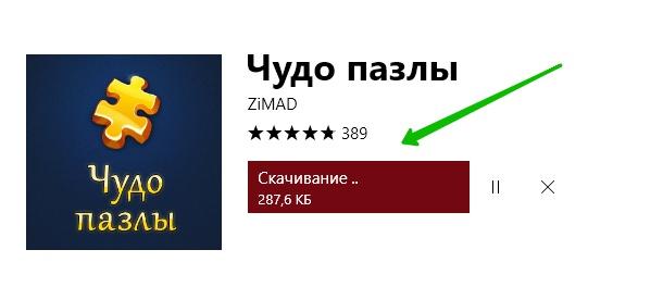 установить скачать игру Windows 10