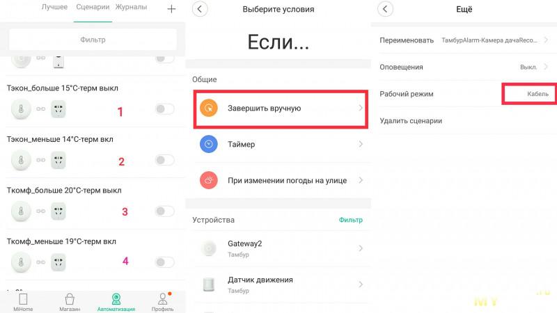 Комнатный термостат на базе системы умного дома Xiaomi