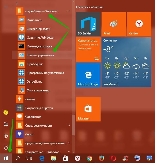 Пуск панель управления Windows