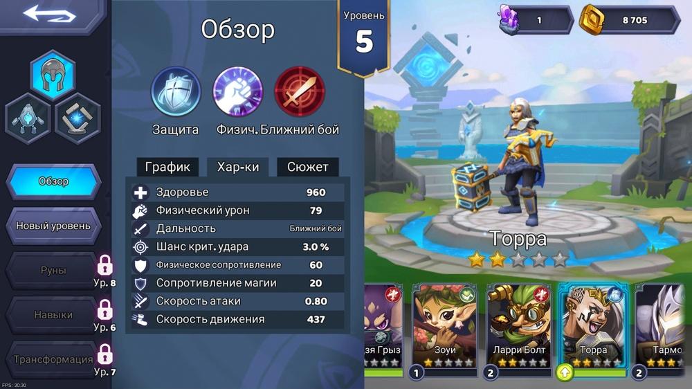 Как играть в Runegate Heroes: базовое руководство