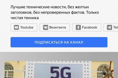 У канала iXBT.com в «Яндекс.Дзен» уже больше 10000 подписчиков