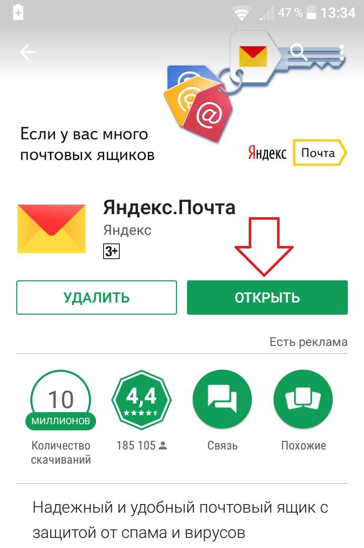 Яндекс почта андроид приложение