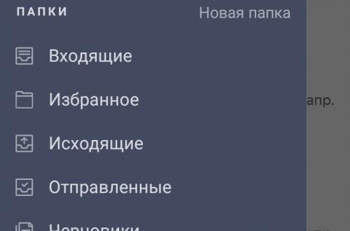 Настройка Яндекс почты на телефоне андроид