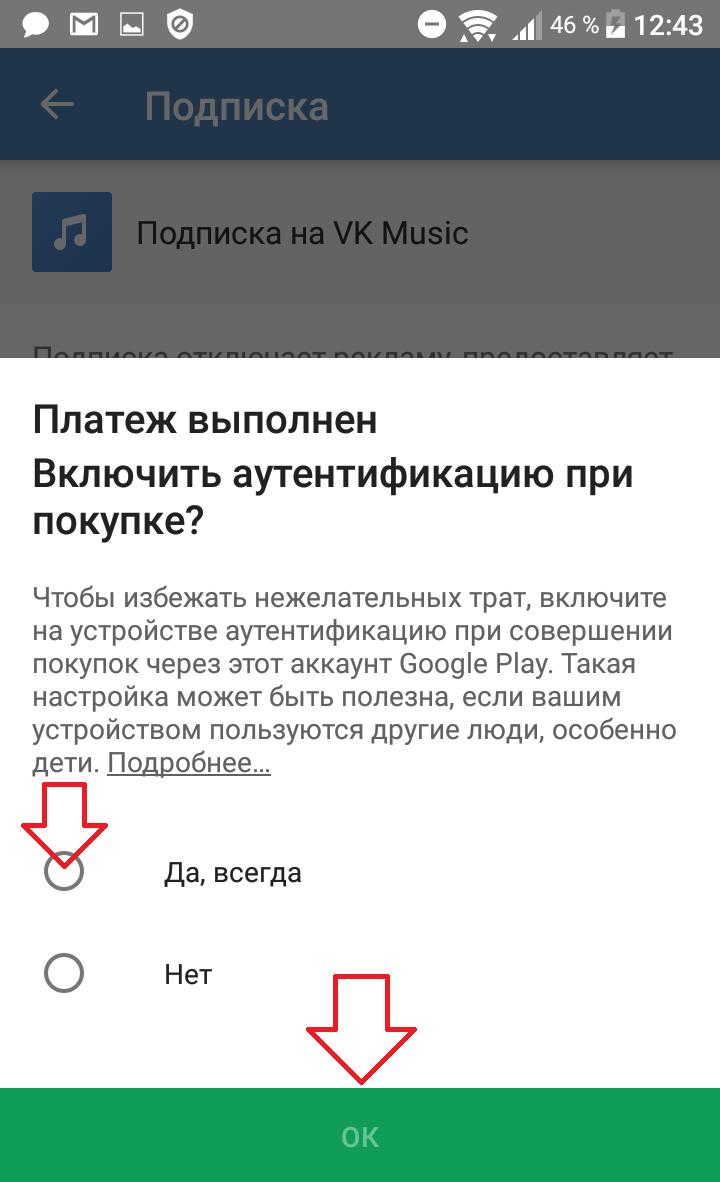 платёж аутентификация приложение вконтакте