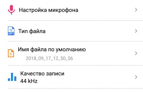 Приложение диктофон для андроид скачать бесплатно на Русском