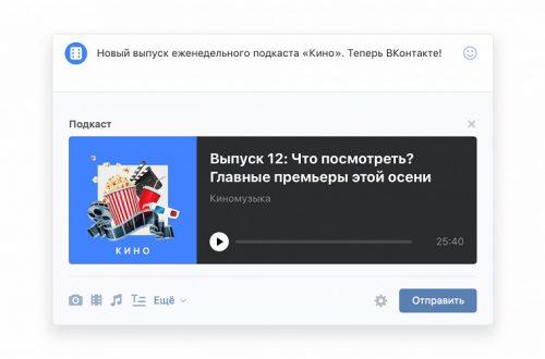 В социальной сети «ВКонтакте» скоро появятся подкасты