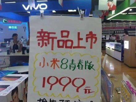 Рекламный плакат раскрыл цену на смартфон Xiaomi Mi 8 Youth