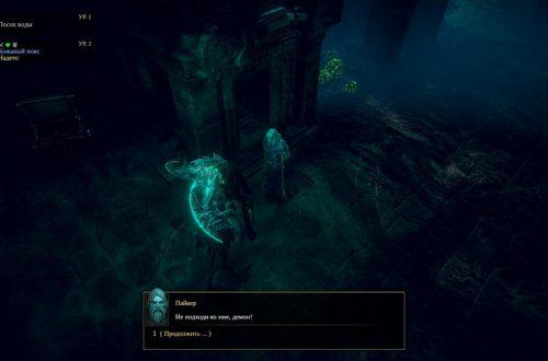 Прохождение Shadows: Awakening — Глава 1