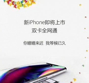 Китайский оператор рекламирует iPhone с двумя SIM-картами