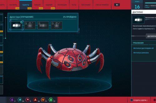 Руководство по Marvel's Spider-Man
