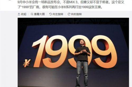 Xiaomi выпустит флагманский смартфон за 290 долларов