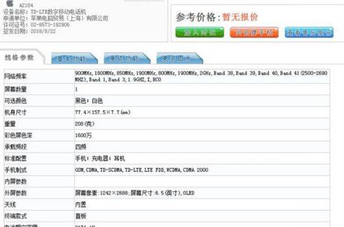Раскрыты точные данные емкости аккумуляторов iPhone XS, XS Max и XR