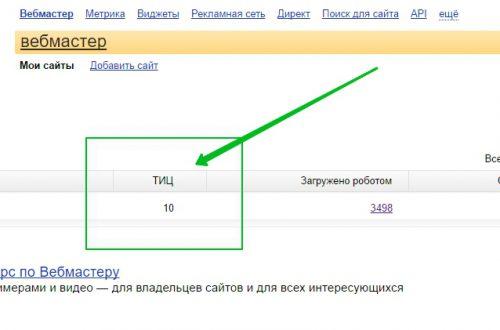 Как узнать ТИЦ своего сайта ?