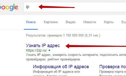 Как узнать свой ip адрес ?
