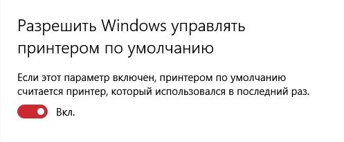 Как подключить принтер, сканер, факс на компьютер Windows 10