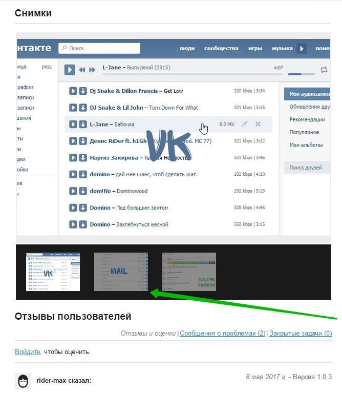 Как скачать расширения для браузера Яндекс вк музыка блокировка реклама видео