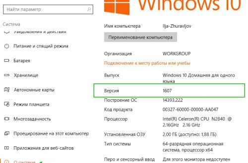 Как узнать версию Windows 10 быстро