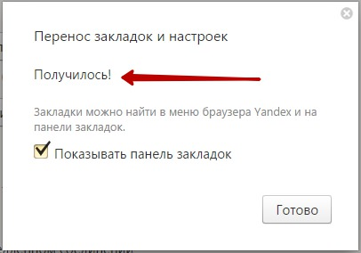 Перенести настройки и закладки в браузер Яндекс