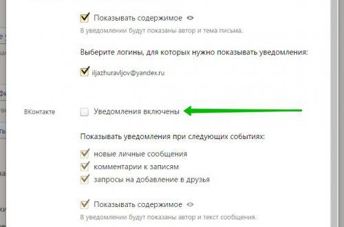 Настроить уведомления ВКонтакте в Яндекс почте