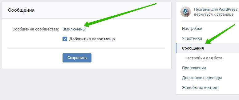 сообщения группа вконтакте