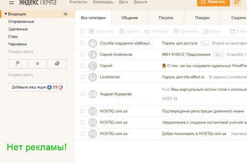 Как убрать рекламу в почте Яндекс