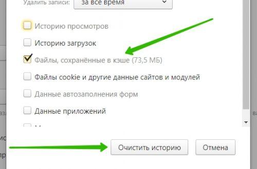 Как почистить кеш браузер Яндекс инструкция
