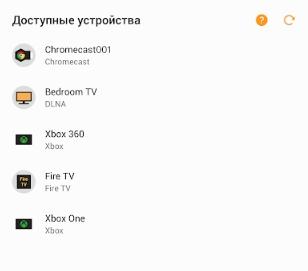 Как транслировать видео с телефона на телевизор