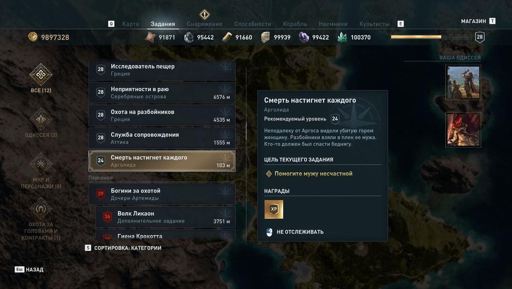 Прохождение всех побочных заданий Assassin's Creed Odyssey — Регион Арголида