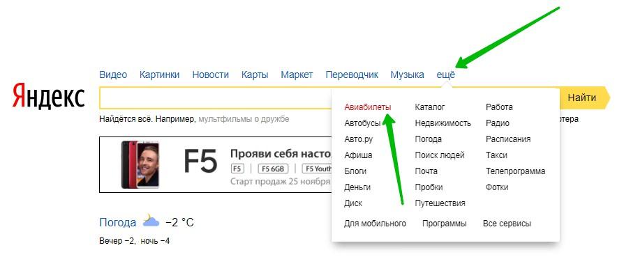 Дешевые авиабилеты в Крым, цены на 2018 год