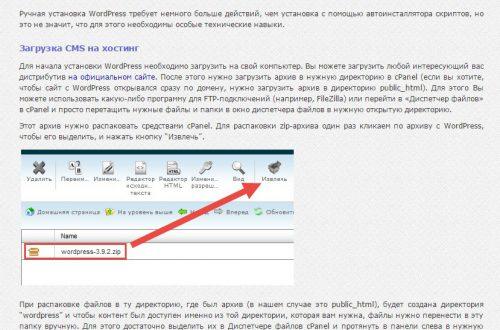 Как вручную установить wordpress на хостинг