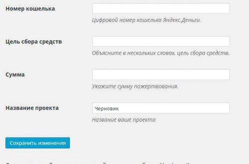 Яндекс кнопка пожертвовать