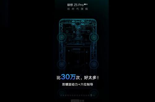 Lenovo Z5 Pro получит более качественный механизм слайдера, чем Xiaomi Mi Mix 3