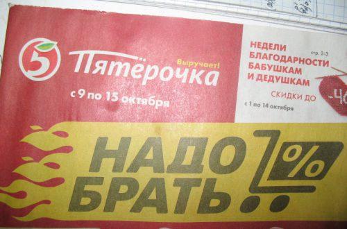 """""""Фитодиод"""" на 75 Вт. за 6,80"""