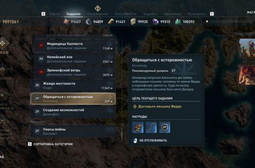 Прохождение всех побочных заданий Assassin's Creed Odyssey — Острова Коринфия и Гидрея