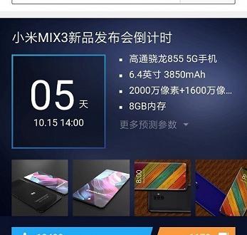 Флагманскому смартфону Xiaomi Mi Mix 3 приписывают SoC Snapdragon 855 (Snapdragon 8150) и поддержку 5G