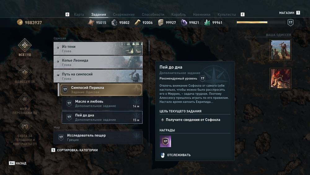 Прохождение Assassin's Creed Odyssey — Главы 6-8