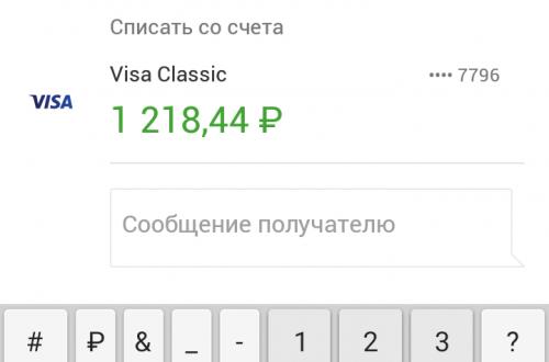 С карты на карту Сбербанк через телефон перевести деньги