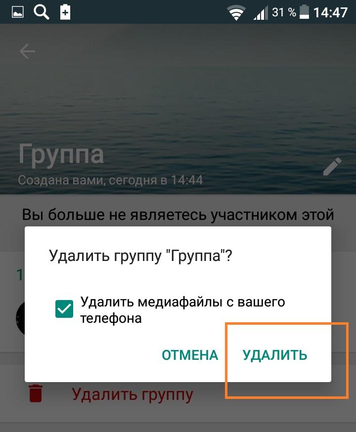 Как удалить группу в ватсапе инструкция WhatsApp
