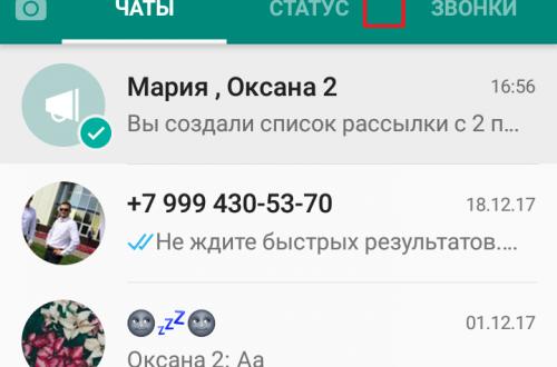 Как сделать рассылку в ватсапе WhatsApp