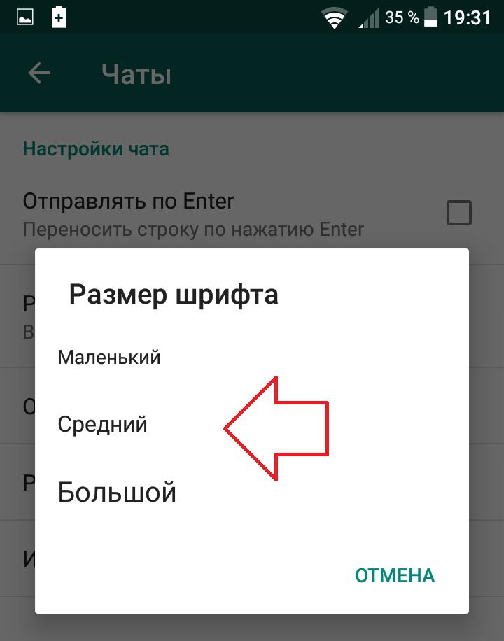 Как изменить шрифт в ватсапе WhatsApp