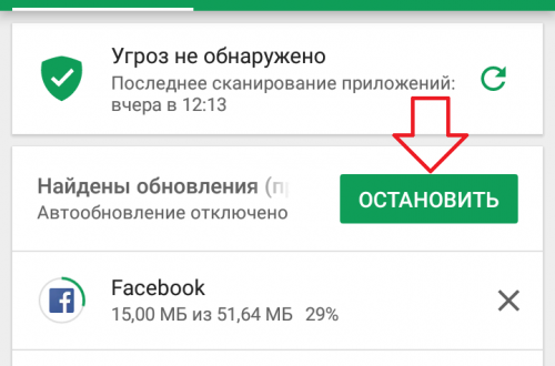 Как обновить любое приложение на андроид