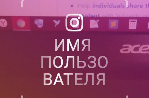 Визитка инстаграм как сканировать посмотреть на смартфоне